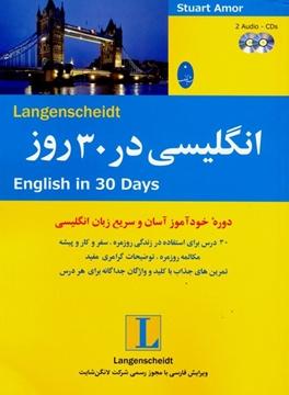 تصویر انگلیسی در 30 روز(دوره خود اموز آسان)