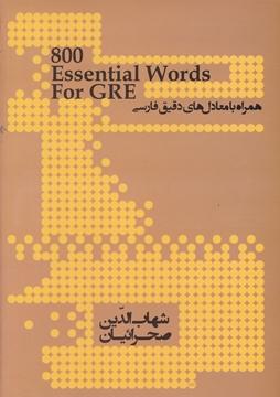 تصویر 800Essential Words for GRE
