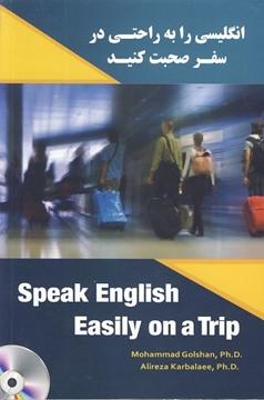 تصویر Speak English Easily on a Trip+CD