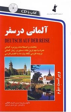 تصویر آلمانی در سفر+CD