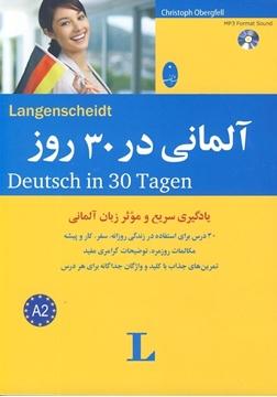 تصویر آلمانی در 30 روز+CD