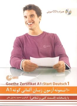 تصویر 10نمونه آزمون زبان آلمانی گوته A1