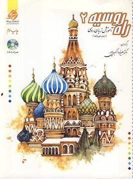 تصویر راه روسیه 2