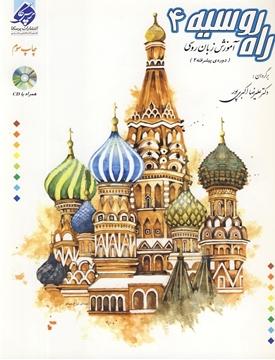 تصویر راه روسیه 4