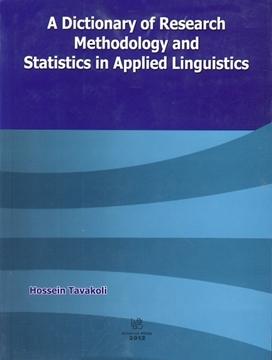 تصویر A Dictionary of Research Methodology and Statistics in Applied Linguisticsn